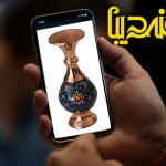 فیروزه کوبی در بورس صنایع دستی