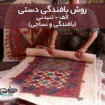 روش بافندگی دستی الف - تنیدنی (هنر دیبا)