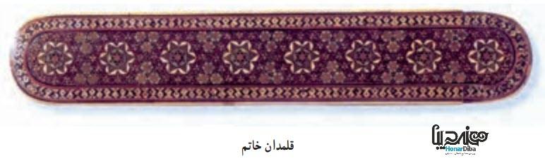 قلمدان خاتم - خاتم کاری یکی دیگر از هنرهای صنایع دستی اصفهان - هنر دیبا