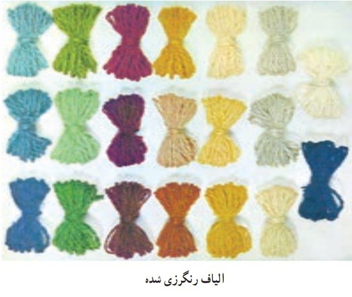الیاف رنگرزی - یکی دیگر از هنرهای صنایع دستی اصفهان - هنر دیبا