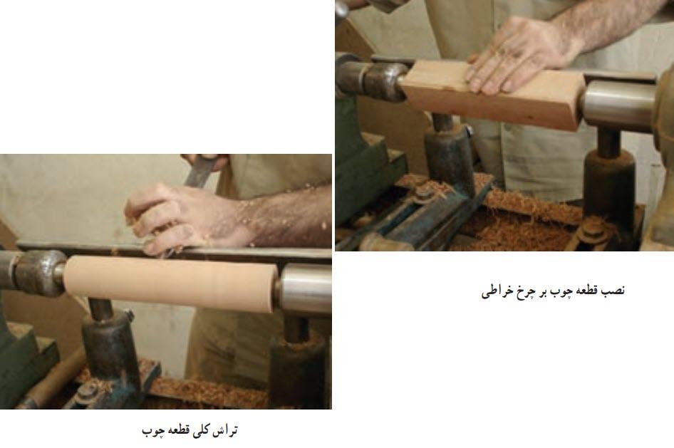 مراحل خراطی -- هنر خراطی از هنرهای صنایع دستی چوبی