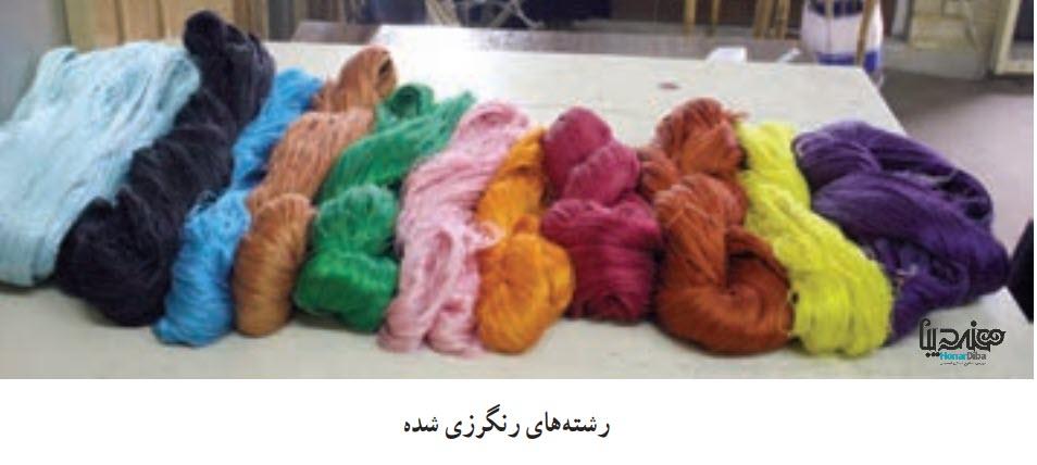 رشته های رنگرزی - یکی دیگر از هنرهای صنایع دستی اصفهان - هنر دیبا