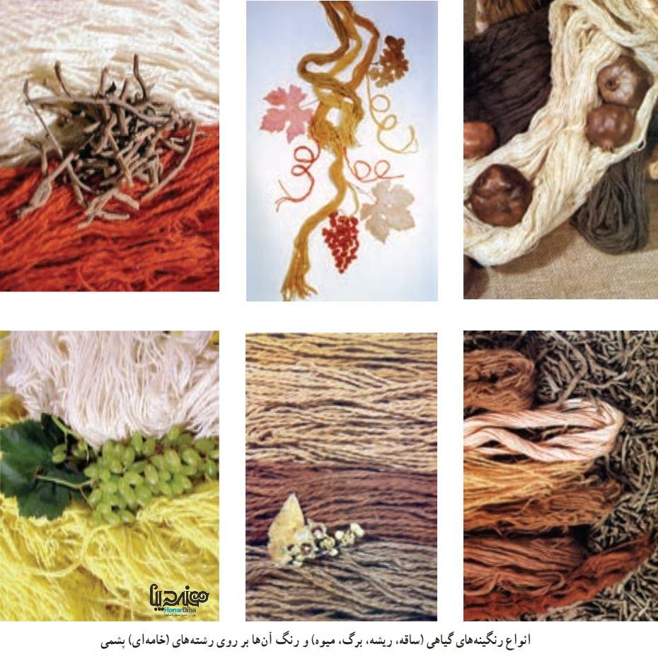 رنگ گیاهی - یکی دیگر از هنرهای صنایع دستی اصفهان - هنر دیبا