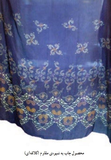 چاپ مقاوم - یکی دیگر از هنرهای صنایع دستی اصفهان - هنر دیبا