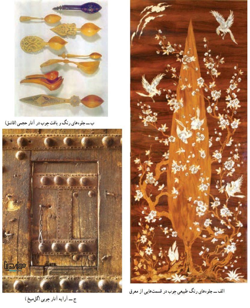 شکل ظاهری آثار هنری چوبی - صنایع دستی چوبی - هنر دیبا