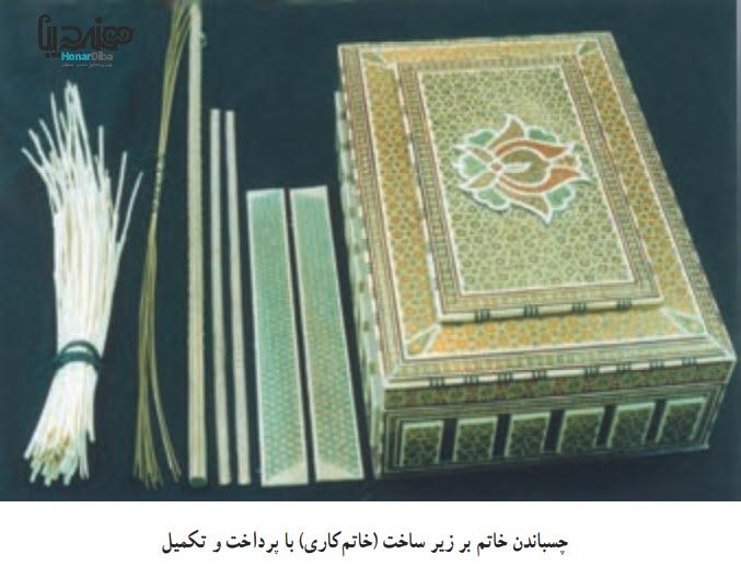 مراحل خاتم - خاتم کاری یکی دیگر از هنرهای صنایع دستی اصفهان - هنر دیبا