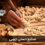 صنایع دستی چوبی - هنر دیبا