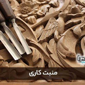 منبت کاری - صنایع دستی چوبی - هنر دیبا