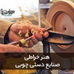 هنر خراطی از هنرهای صنایع دستی چوبی