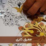 معرق یکی دیگر از هنرهای صنایع دستی چوبی