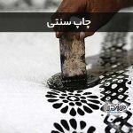 چاپ سنتی - یکی دیگر از هنرهای صنایع دستی اصفهان - هنر دیبا