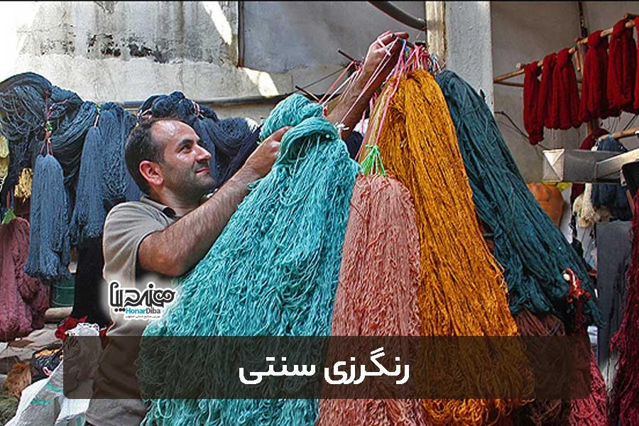 رنگرزی - یکی دیگر از هنرهای صنایع دستی اصفهان - هنر دیبا