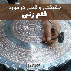قلم زنی - هنر دبیا