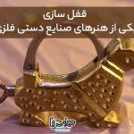 قفل سازی یکی از هنرهای صنایع دستی فلزی