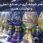 هنر شیشه گری در صنایع دستی و تولیدات هنری