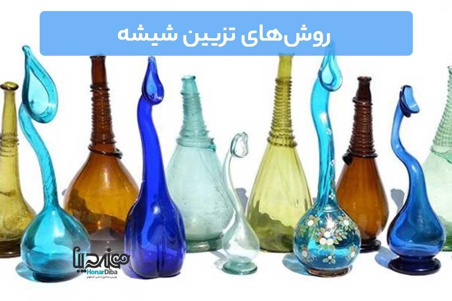 روشهای تزیین شیشه