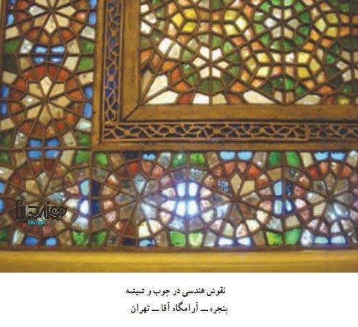 نقوش هندسی در چوب و شیشه پنجره ــ آرامگاه آقا ــ تهران