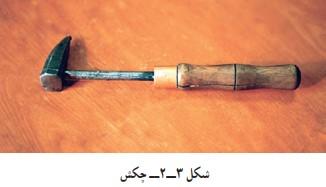 چکش کارگاه قلمزنی صنایع دستی