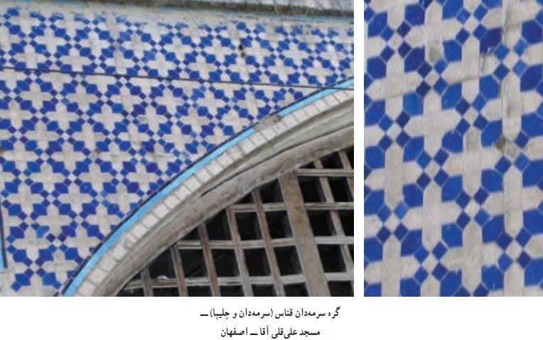 گره سرمهدان قناس (سرمهدان و چلیپا) ــ مسجد علیقلی آقا ــ اصفهان
