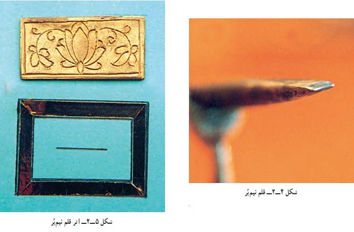 قلم نیم بر در کارگاه قلمزنی صنایع دستی