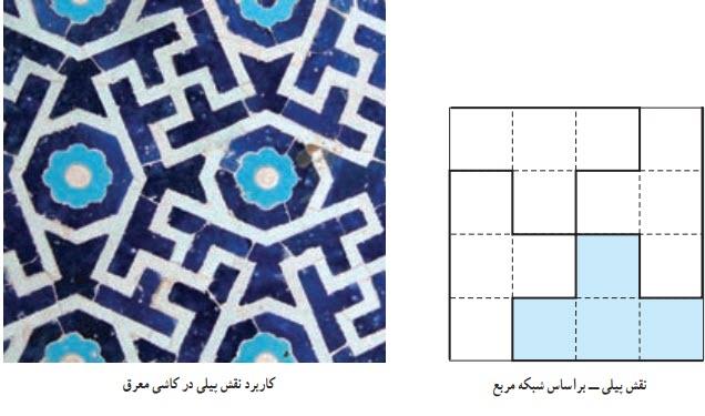 نقش پیلی ــ براساس شبکه مربع
