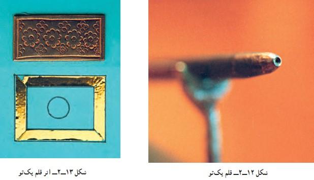 قلم یک تو در کارگاه قلمزنی صنایع دستی