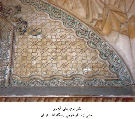 نقش موج وسلی، گچبری بخشی از دیوار خارجی آرامگاه آقا ــ تهران