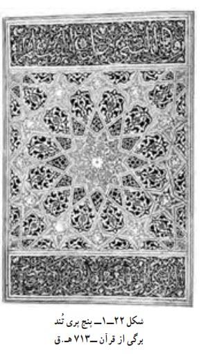 پنج پری تند برگی از قرآن