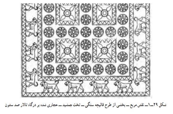 نقش مربع ــ بخشی از طرح قالیچه سنگی ــ تخت جمشید ــ حجاری شده بر درگاه تالار صد ستون