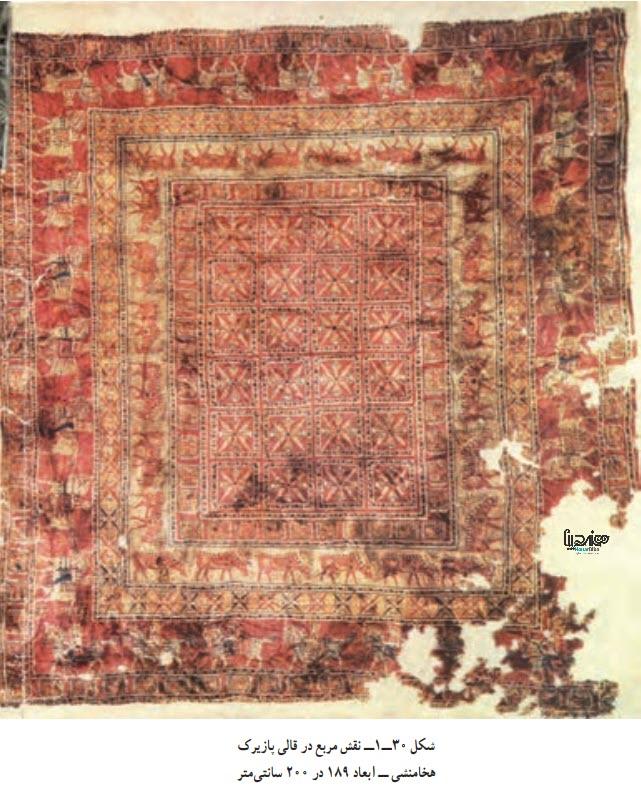 نقش مربع در قالی پازیرک هخامنشی