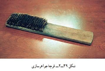 فرچه سیمی در کارگاه قلمزنی صنایع دستی