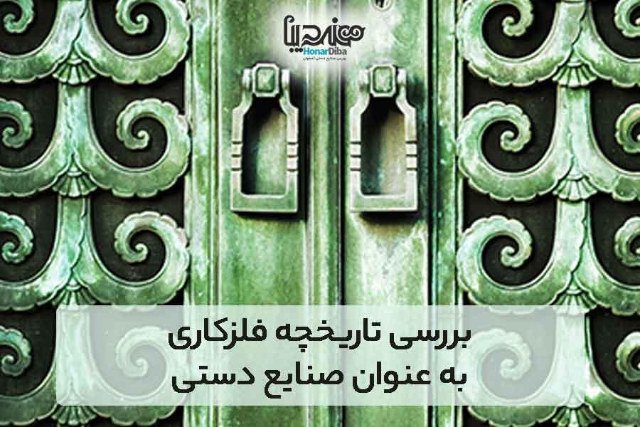 بررسی تاریخچه فلزکاری به عنوان صنایع دستی و توجه به مکانیک اشیا صنایع دستی در ایران