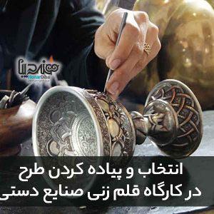 انتخاب و پیاده کردن طرح در کارگاه قلم زنی صنایع دستی