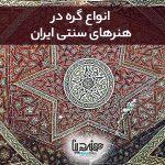 انواع گره در هنرهای سنتی ایران